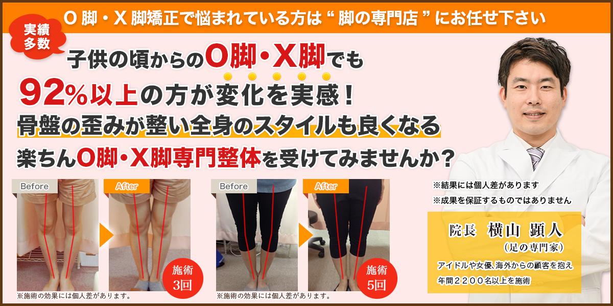 実績多数!子供の頃からのO脚・X脚でも92%以上の方が変化を実感!骨盤の歪みが整い全身のスタイルも良くなる楽ちんO脚・X脚専門整体を受けてみませんか?