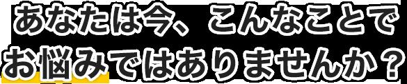 こんな悩みがあるのなら渋谷足改善センターに一番最初にご連絡ください!