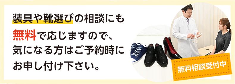 装具や靴選びの相談にも無料で応じますので、気になる方はご予約時にお申し付け下さい。