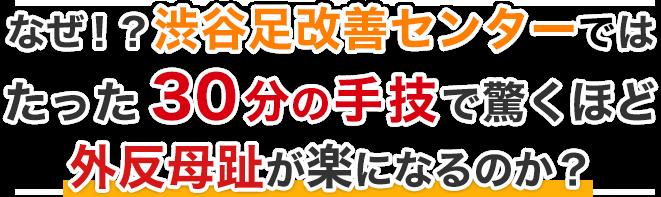 なぜ!?渋谷足改善センターでは たった30分の手技で 驚くほど楽になるのか?