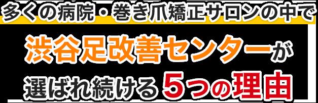 多くの病院・巻き爪矯正サロンの中で渋谷足改善センターが選ばれ続ける5つの理由
