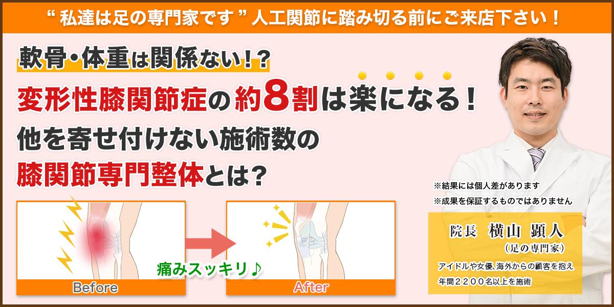 """軟骨・体重は関係ない!?変形性膝関節症の約8割は楽になる!""""膝専門""""整体師が責任担当"""