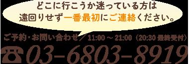 03-6805-1995