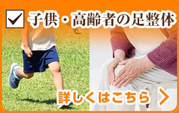 子供・高齢者の足整体