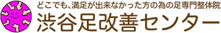 東京渋谷の足専門整体院「渋谷足改善センター」渋谷駅50秒